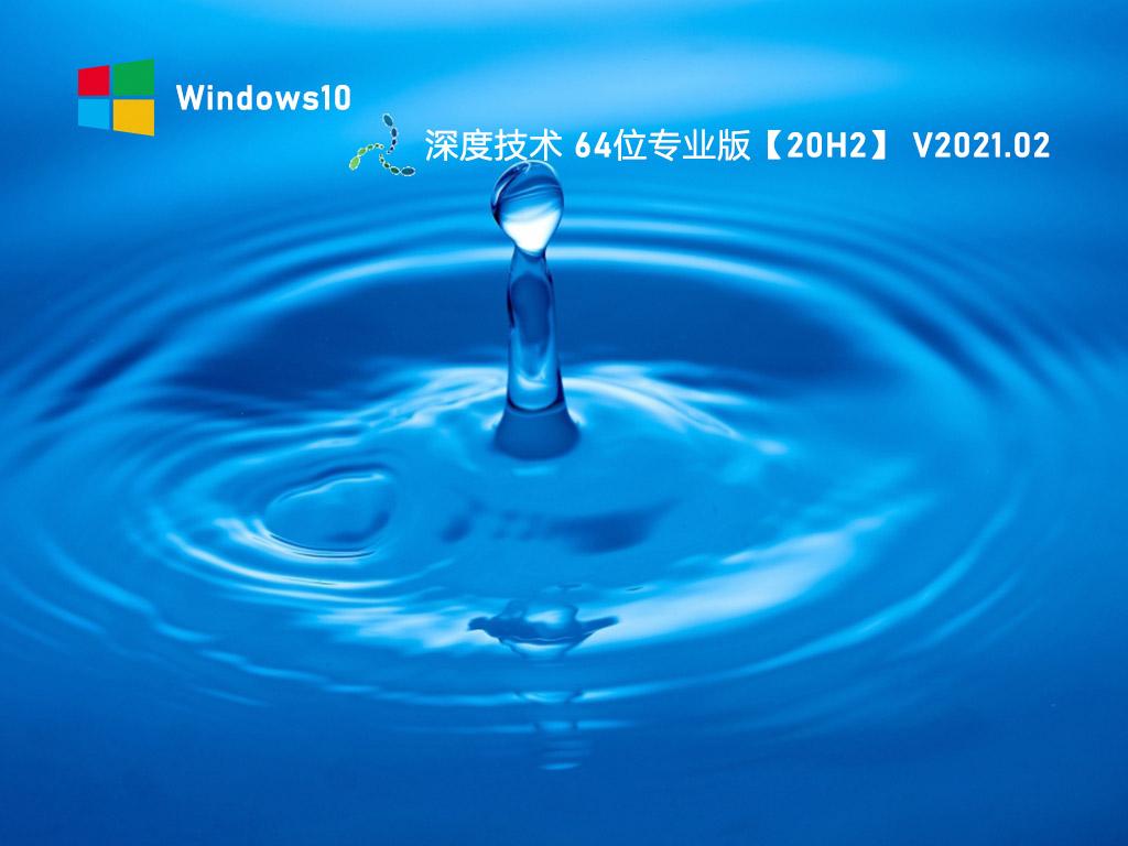 深度技术Win10 20H2 64位专业版系统 V2021.02