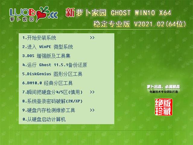 萝卜家园 GHOST WIN10 64位稳定专业版 V2021.02