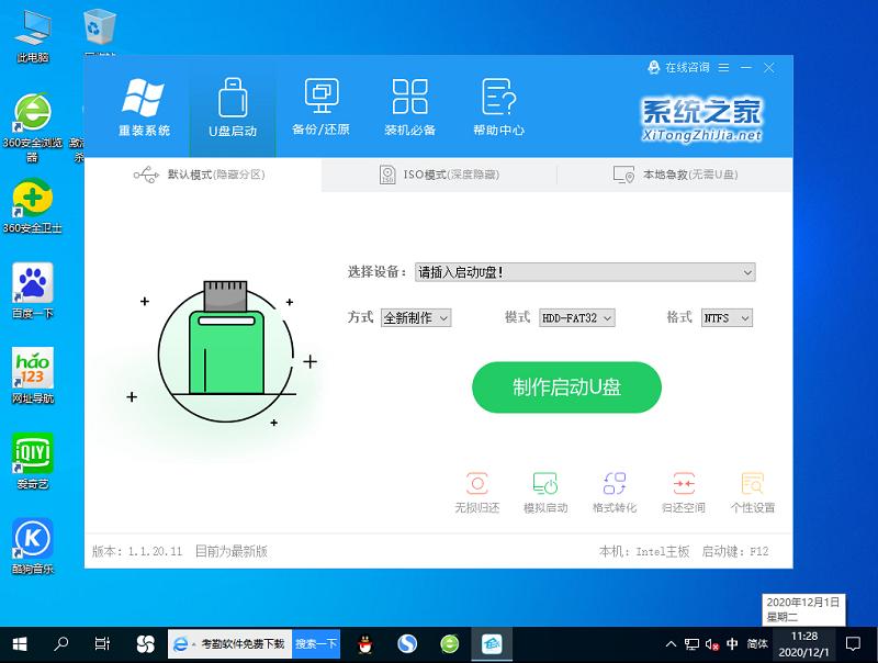 电脑公司WIN1032位纯净专业版
