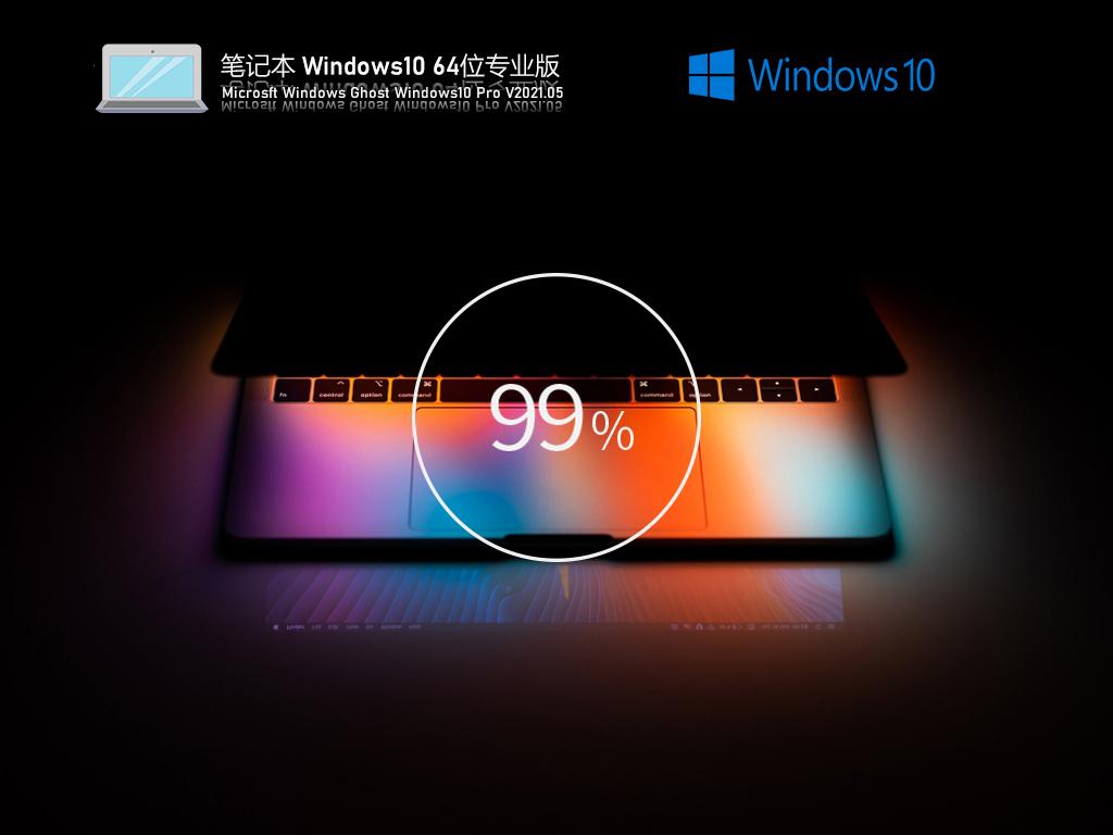 笔记本专用Windows10 64位专业版 V2021.05