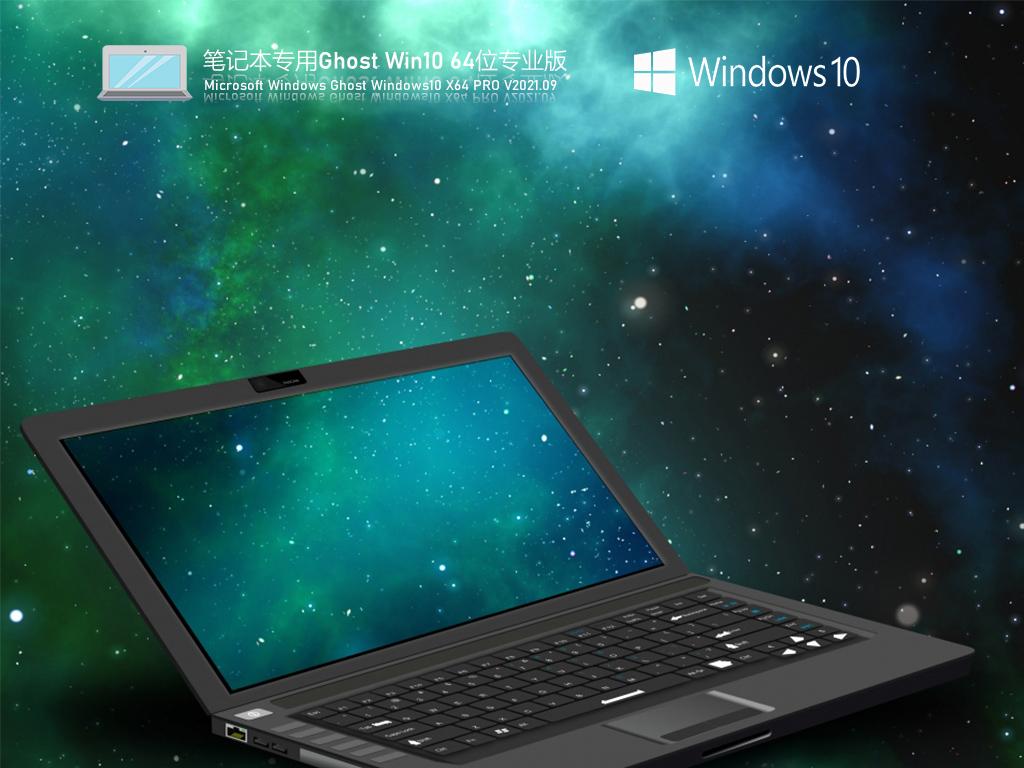 笔记本专用Win10 64位免费激活版 V2021.09