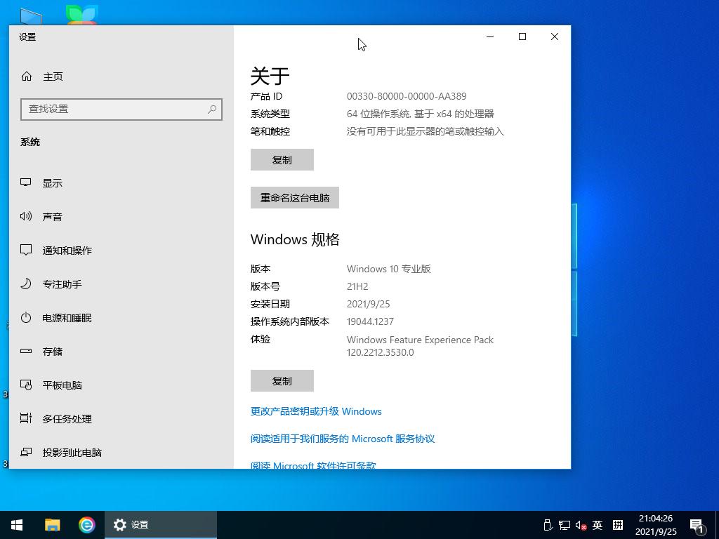 雨林木风Ghost Win10 64位国庆特别版 V2021.10