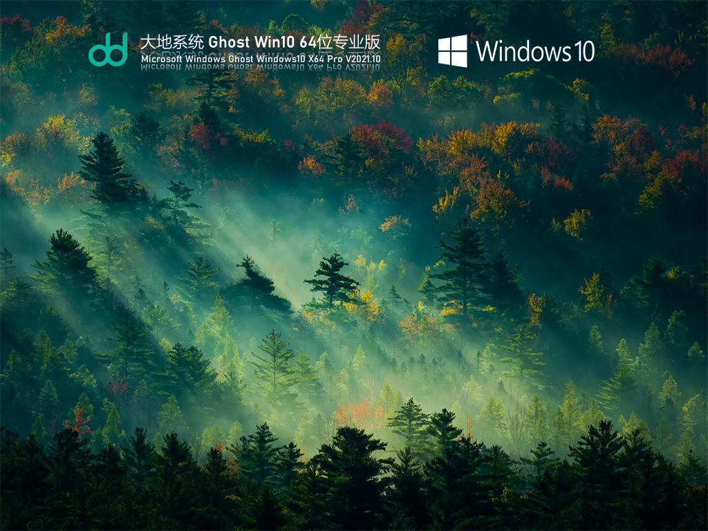 大地系统 Ghost Win10 64位 专业稳定版 V2021.10