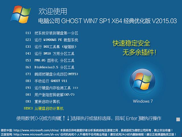 电脑公司 GHOST WIN7 SP1 X64 经典优化版 V2015.03(64位)