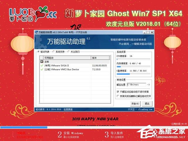 萝卜家园 GHOST WIN7 SP1 X64 欢度元旦版 V2018.01 (64位)
