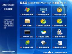 技术员联盟 GHOST WIN7 SP1 X64 免激活旗舰版 V2019.07 (64位)