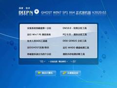 深度技术 GHOST WIN7 SP1 X64 正式装机版 V2020.02(64位)