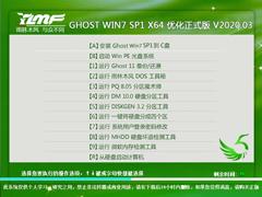 雨林木风 GHOST WIN7 SP1 X64 优化正式版 V2020.03(64位)