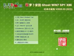 萝卜家园 GHOST WIN7 SP1 X86 经典珍藏版 V2020.03 (32位)