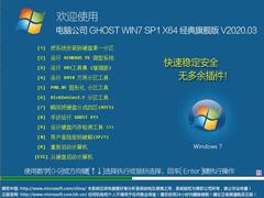 电脑公司 GHOST WIN7 SP1 X64 经典旗舰版 V2020.03(64位)