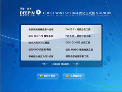 深度技术 GHOST WIN7 SP1 X64 优化正式版 V2020.04(64位)
