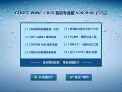 GHOST WIN8.1 X86 装机专业版 V2020.06 (32位)