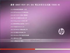 惠普 GHOST WIN7 SP1 X64 笔记本官方正式版 V2020.06(64位)