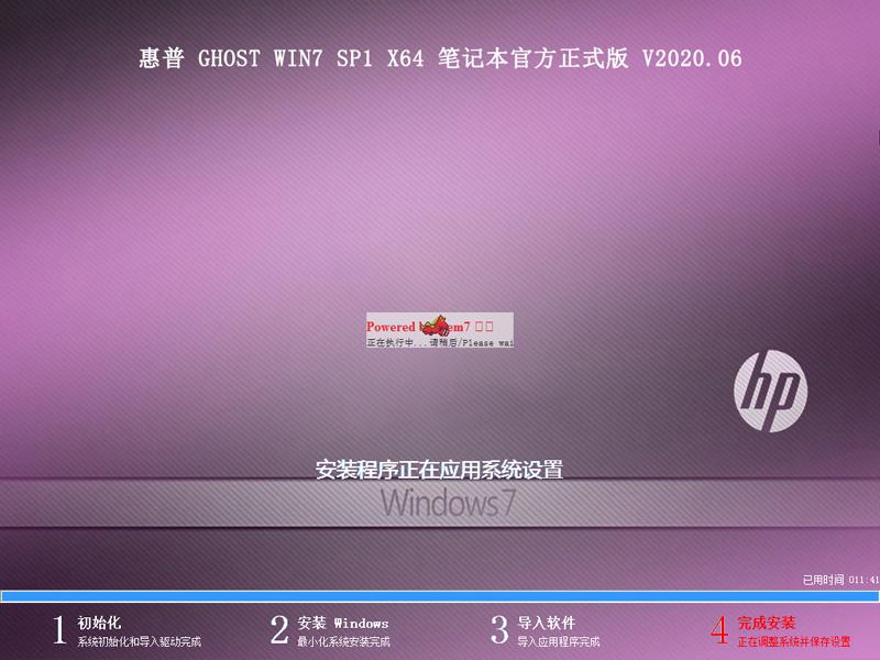 惠普Win7系统