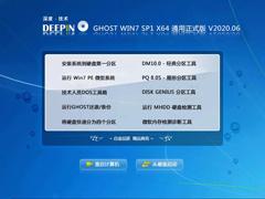 深度技术 GHOST WIN7 SP1 X64 通用正式版 V2020.06(64位)