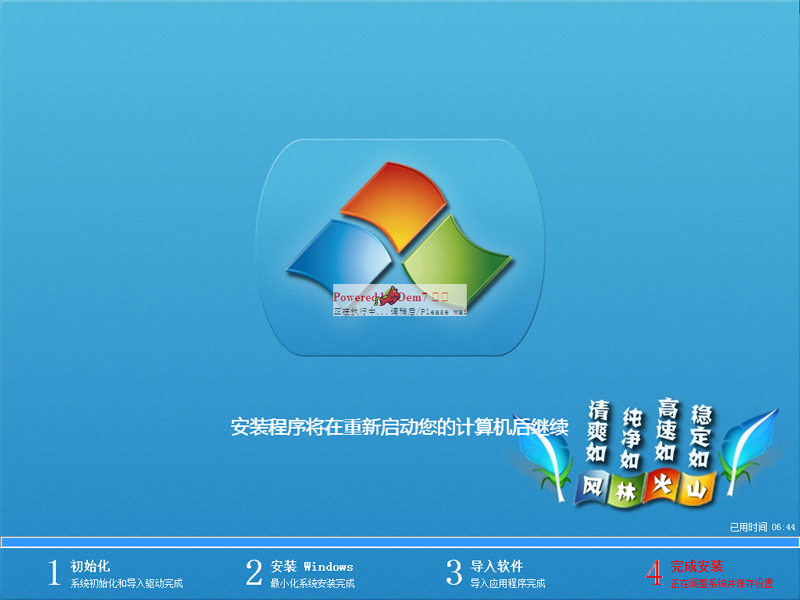 风林火山Win7系统