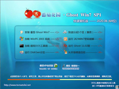 番茄花园 GHOST WIN7 SP1 X64 快速装机版 V2020.06 (64位)