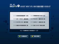 深度技术 GHOST WIN7 SP1 X86 快速安装版 V2020.07(32位)