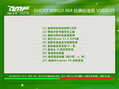 雨林木风 GHOST WIN10 X64 经典标准版 V2020.07(64位)