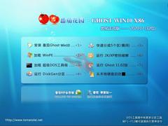 番茄花园 GHOST WIN10 X86 优化正式版 V2020.07(32位)