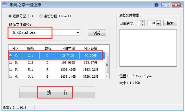 风林火山Win7系统通用版