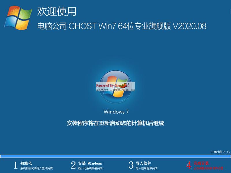 电脑公司 GHOST WIN7 64位专业旗舰版 V2020.08