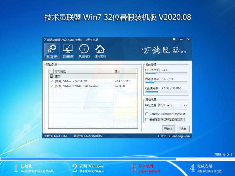 技术员联盟 WIN7 32位暑假装机版 V2020.08