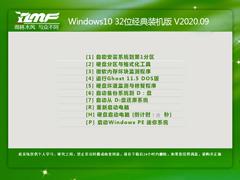 雨林木风 WINDOWS10 32位经典装机版 V2020.09