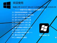 电脑公司 GHOST WIN10 32位安全装机版 V2020.09