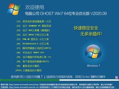 电脑公司 GHOST WIN7 64位专业优化版 V2020.09