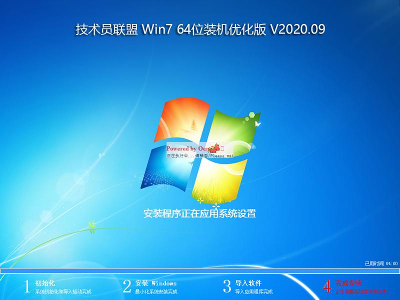技术员联盟 WIN7 64位装机优化版 V2020.09