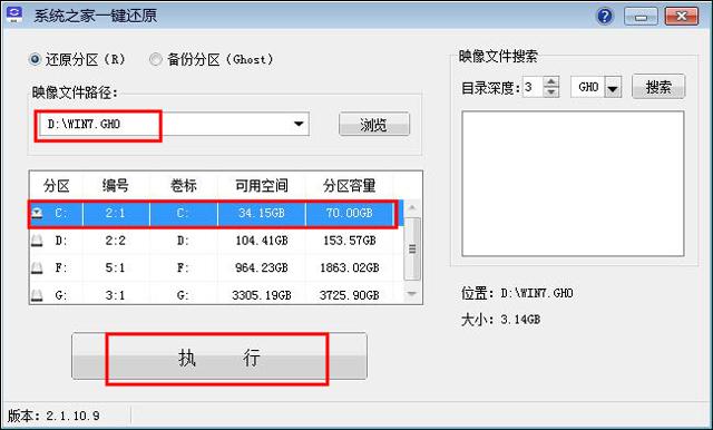 宏碁Win7旗舰版