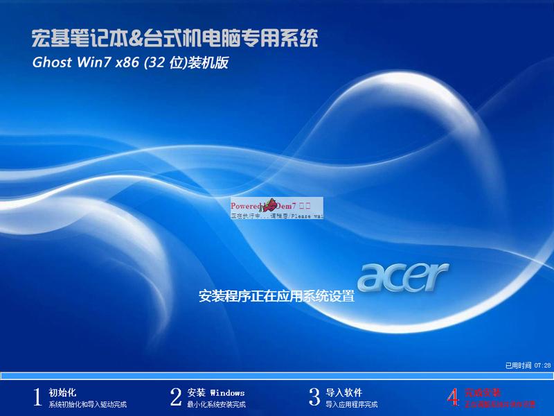Acer 宏碁 GHOST WIN7 32位笔记本专业旗舰版 V2020.09