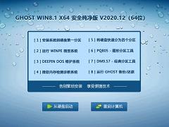 GHOST WIN8.1 64位安全纯净版 V2020.12