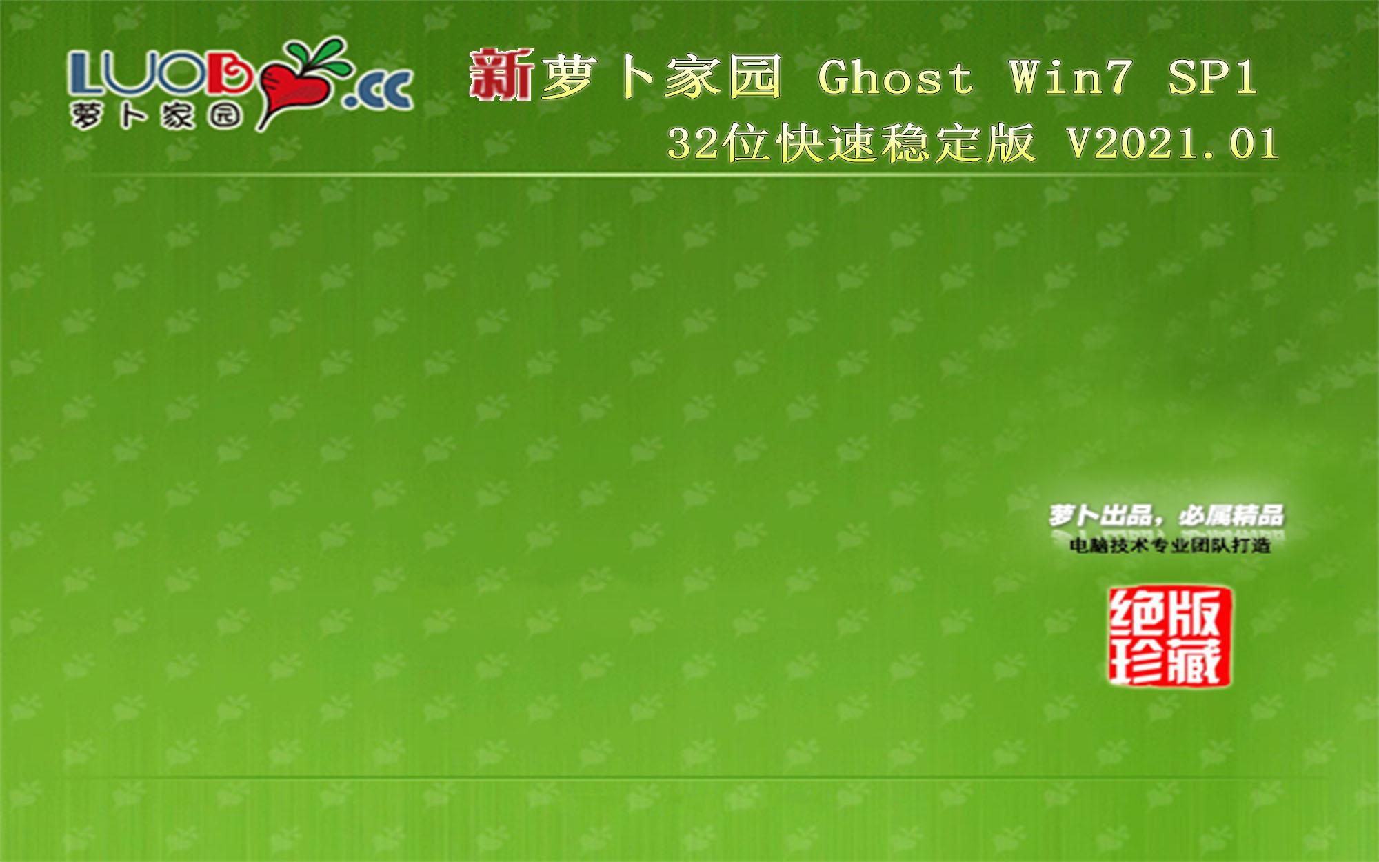 萝卜家园 GHOST WIN7 X86 快速稳定版 V2021.01