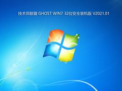 技术员联盟 GHOST WIN7 32位安全装机版 V2021.01