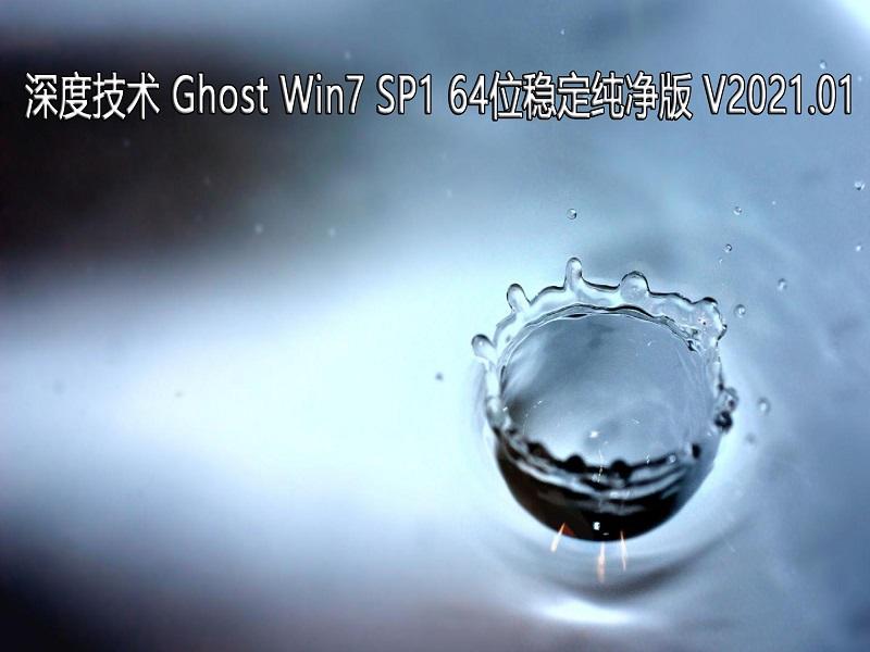 深度技术 GHOST Windows7 64位系统稳定纯净版 V2021.01