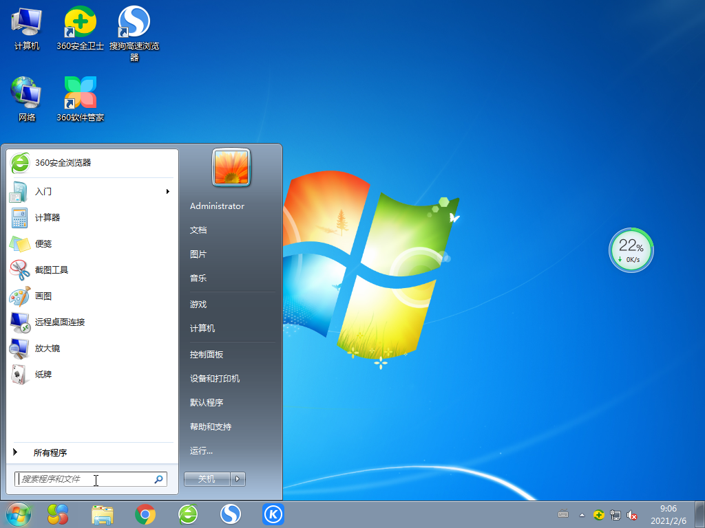 技术员联盟Windows7 Sp1 64位旗舰版 V2021.02