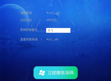 技术员联盟Win7纯净旗舰版