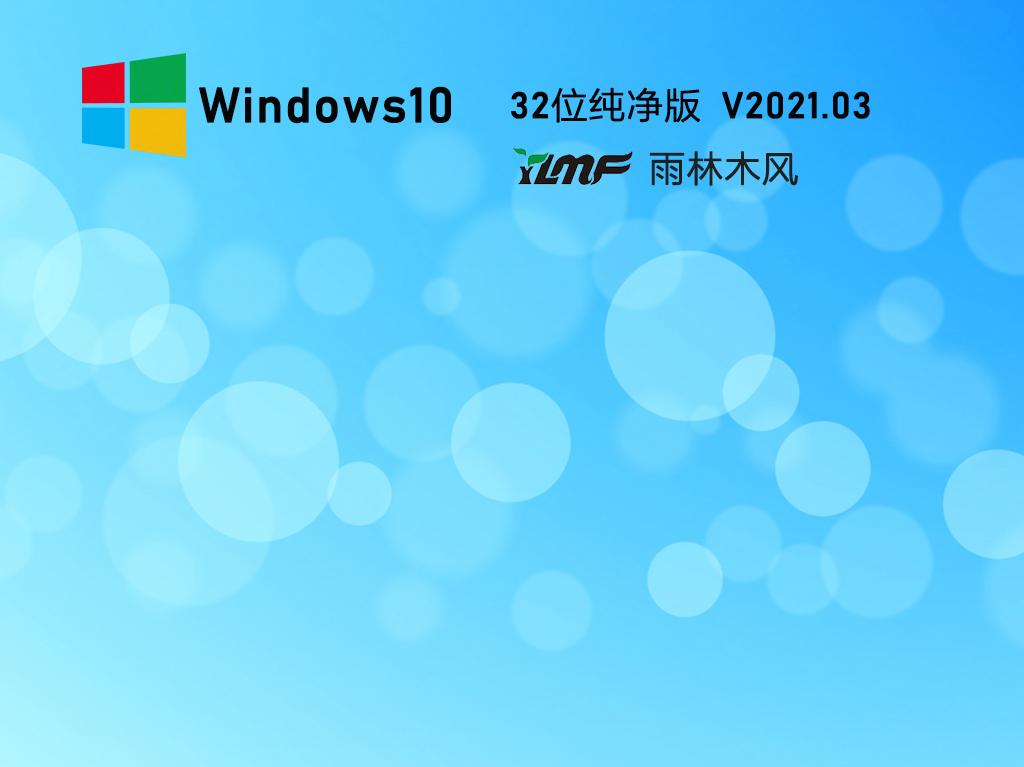 雨林木风 Ghost Windows10 X86 装机纯净版 V2021.03