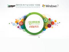 雨林木风Win7旗舰版64位五一特别版 V2021.05