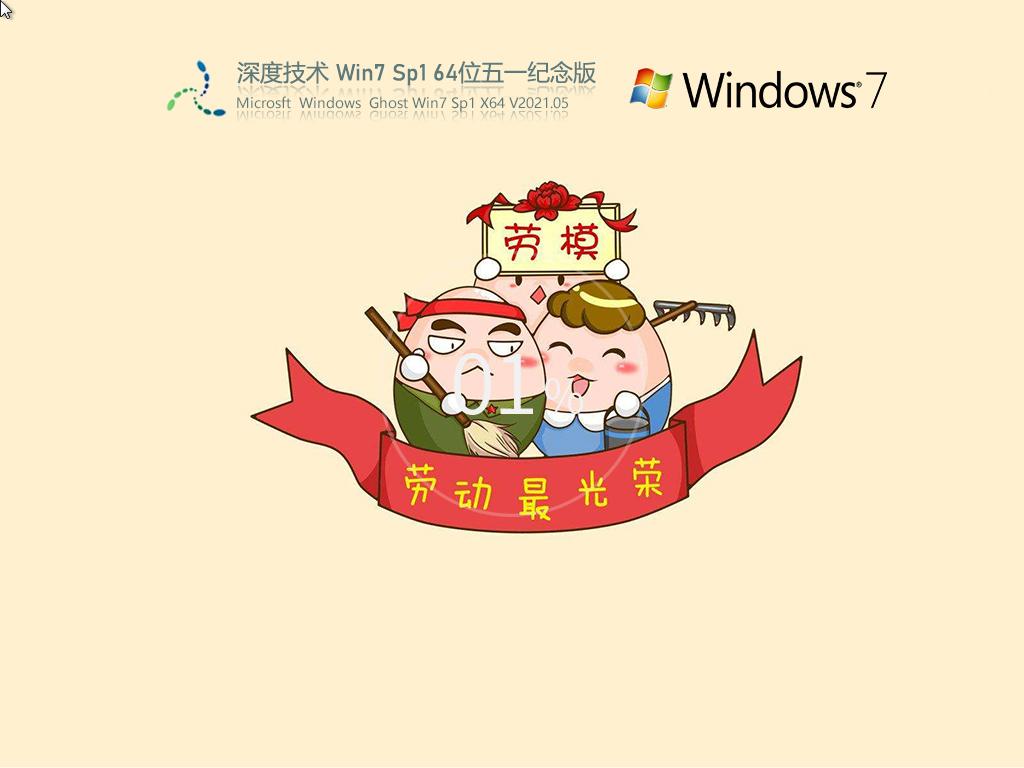 深度技术Win7 64位五一特别版 V2021.05