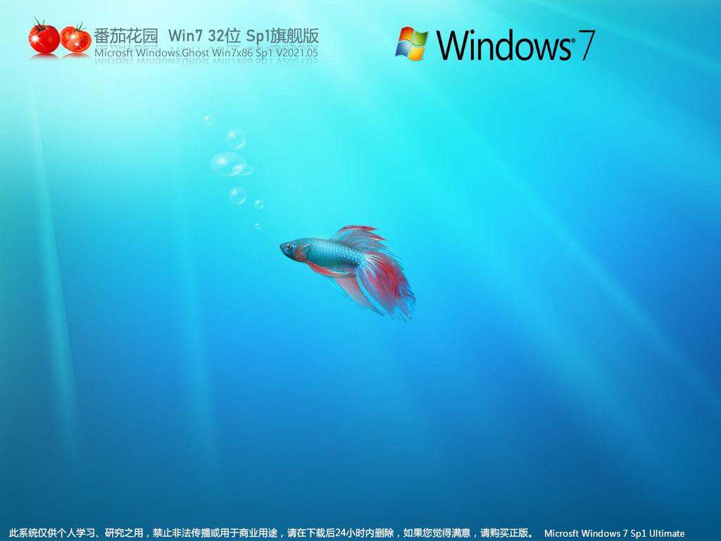 番茄花园Win7 32位稳定旗舰版 V2021.05