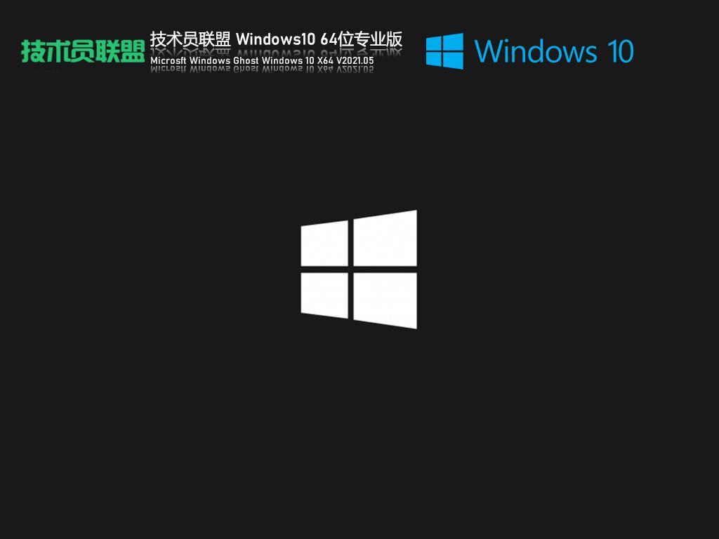 技术员联盟Ghost Win10 64位极速专业版 V2021.05