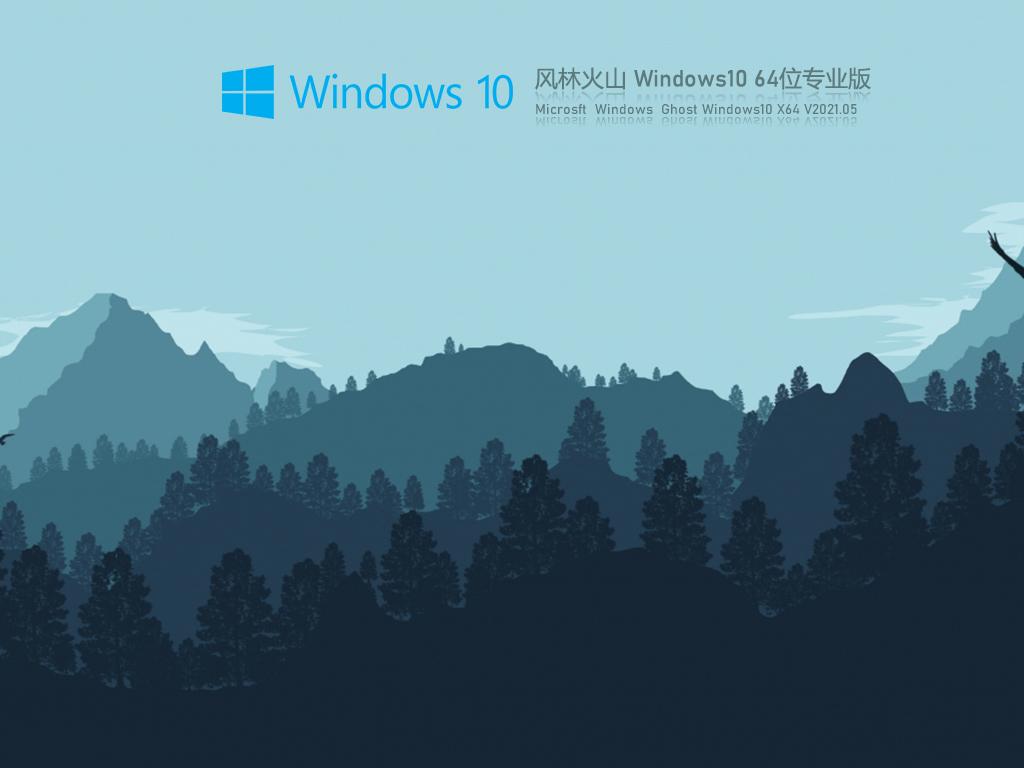 风林火山Win10 64位专业版 V2021.05