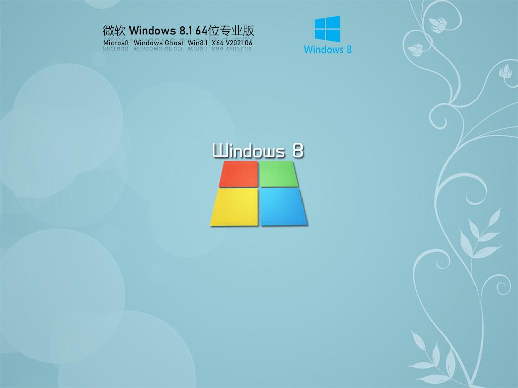 微软Windows8.1 64位专业版永久激活 V2021.06