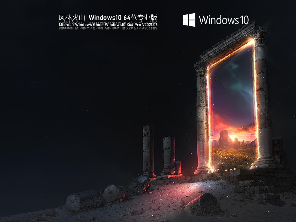 风林火山Win10 21H1 64位专业版 V2021.06