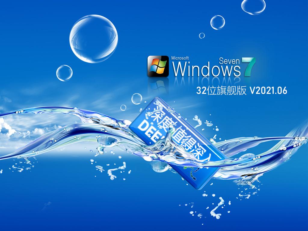 深度技术Win7 32位高效旗舰版 V2021.06