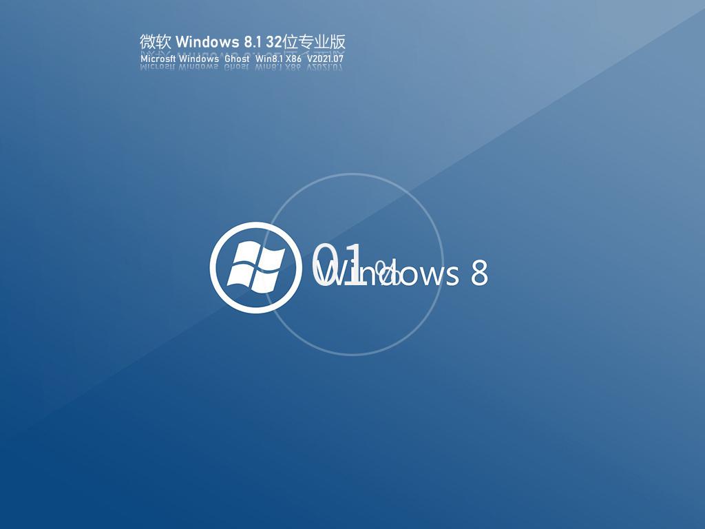 微软Win8 32位最新专业版 V2021.07