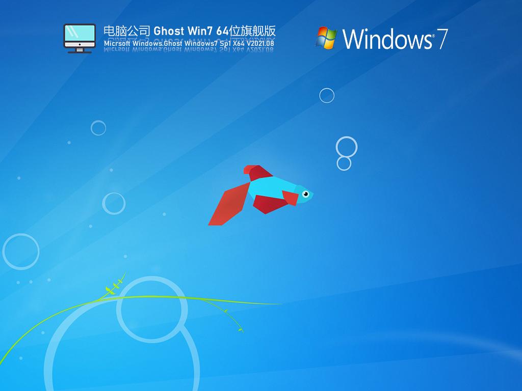 电脑公司Win7 64位极速装机版 V2021.08